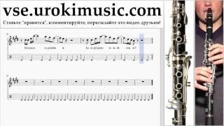 Как играть на Кларнете Romeo Santos - Propuesta Indecente часть 2 самоучитель уроки обучение ноты