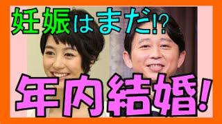 夏目三久アナ(32)【年内結婚へ!?】 ~子供妊娠はまだだった!?~ ...
