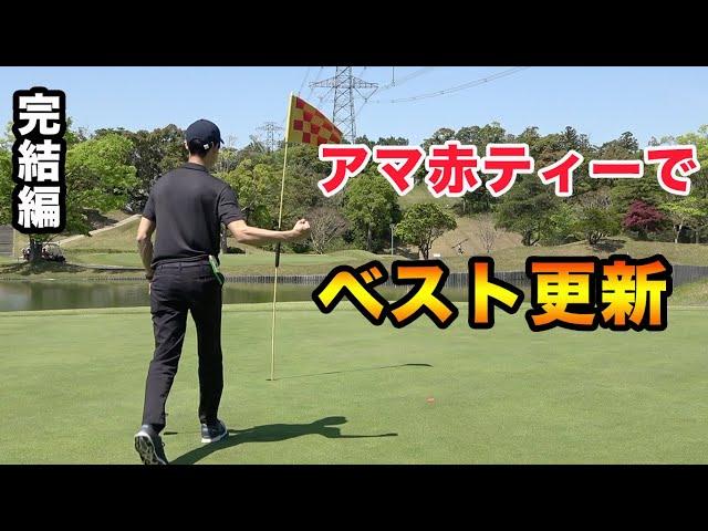 アマが赤ティーでベスト更新でプロに勝つ!? かつやちゃんアマチュアのレディースティーVSゴルフちょいうまフルバックだったらいい勝負になるんじゃね!? Part2