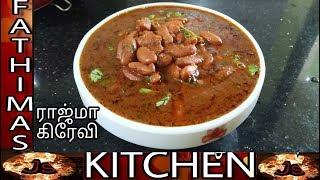 Tasty  Rajma gravy for rice / ராஜ்மா கிரேவி செய்வது எப்படி?