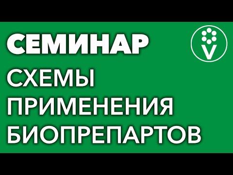 Принципы и схемы использования биопрепаратов. Бесплатная запись семинара И.А.Русских