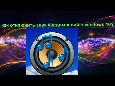 Как убрать звук уведомлений в windows 10