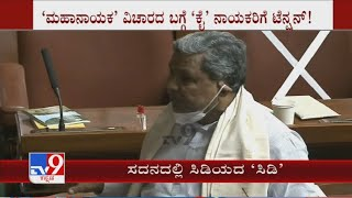 Karnataka Session ಮಹಾನಾಯಕನ ಆತಂಕದಿಂದ Ramesh Jarkiholi CD Scandal ಪ್ರಸ್ತಾಪವೇ ಆಗಿಲ್ಲ ▻ TV9 Kannada Website: ...