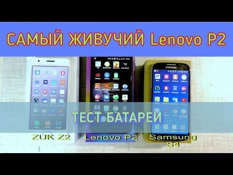 Обзор основной камеры Lenovo P2 (P2a42 Camera Review) - 4K - YouTube