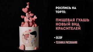 Торт на День святого Валентина. Как перенести рисунок на торт. Тестируем красители «Пищевая гуашь»