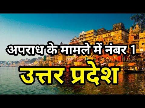 उत्तर प्रदेश की इस सच्चाई को आप नहीं जानते || Amazing Facts about Uttar Pradesh in hindi