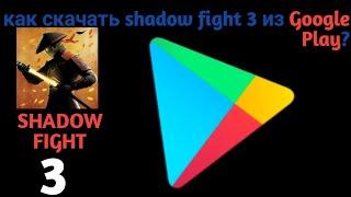 как скачать shadow fight 3 из google play