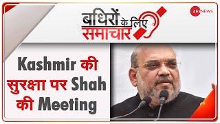 गृहमंत्री Amit Shah Kashmir के दौरे पर | Badhir News | Non Stop Hindi News | Zee News