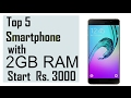 Top 5 Smartphone with 2GB RAM under Rs. 3000 to 4000