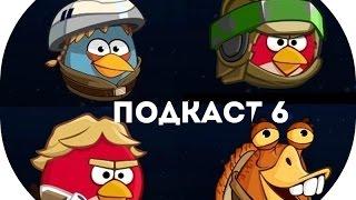 Angry Birds Star Wars - Подкаст №6 - Бородатый обзор