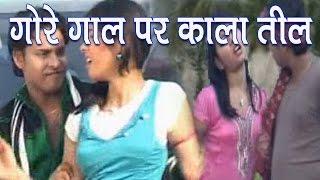 गोरे गाल पर काला तिल Gore Gal Par Kala Til ❤❤ Avdhesh Deewana ❤❤ Bhojpuri Songs 2015 New [HD]