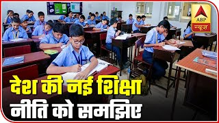 After 34 Years, How Education Policy Has Changed In India? | ABP News