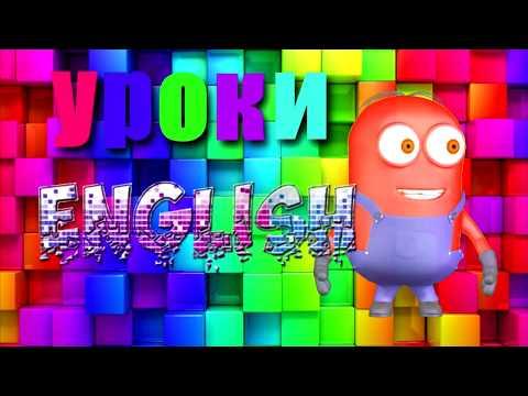 Учим американский английский язык онлайн - Learn American