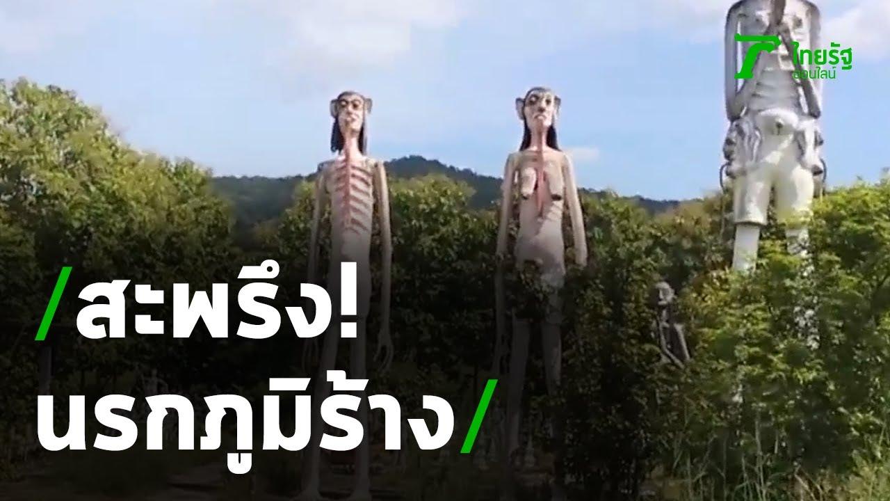 สะพรึง!กลางวันยังไม่กล้าผ่าน นรกภูมิร้าง | 26-10-63 | ข่าวเที่ยงไทยรัฐ