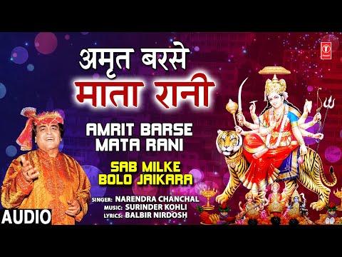 अमृत बरसे बरसे जी माता रानी के द्वार भजन लिरिक्स|  Amrit Barse Barse  Ji Mata Rani Ke Dwar Bhajan Lyrics