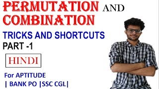 Permutation and combination part 1 in Hindi | Aptitude series