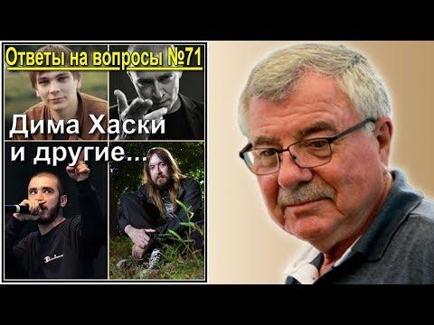 Ответы № 71. Дима Хаски и другие...