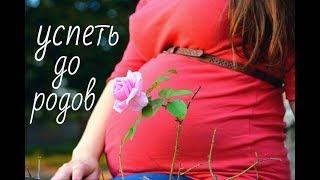 видео: ЧТО НУЖНО УСПЕТЬ СДЕЛАТЬ ДО РОЖДЕНИЯ РЕБЕНКА | Беременность | Третий Триместр