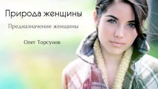 Природа женщины - Олег Торсунов