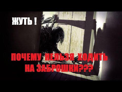 #ужасы #онлайн Заброшка  смотреть в хорошем качестве #триллеры #horrors