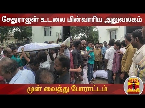 #Electricity | #Sethurajan | #Protest  சேதுராஜன் உடலை மின்வாரிய அலுவலகம் முன் வைத்து போராட்டம் | Thanthi TV  Uploaded on 17/09/2019 :   Thanthi TV is a News Channel in Tamil Language, based in Chennai, catering to Tamil community spread around the world.  We are available on all DTH platforms in Indian Region. Our official web site is http://www.thanthitv.com/ and available as mobile applications in Play store and i Store.   The brand Thanthi has a rich tradition in Tamil community. Dina Thanthi is a reputed daily Tamil newspaper in Tamil society. Founded by S. P. Adithanar, a lawyer trained in Britain and practiced in Singapore, with its first edition from Madurai in 1942.  So catch all the live action @ Thanthi TV and write your views to feedback@dttv.in.  Catch us LIVE @ http://www.thanthitv.com/ Follow us on - Facebook @ https://www.facebook.com/ThanthiTV Follow us on - Twitter @ https://twitter.com/thanthitv