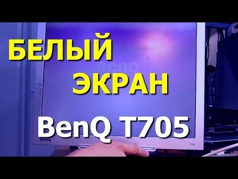 Монитор Benq Q7T4 (T705). Белый/бледный экран. Ремонт блока питания.