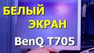 Монитор Benq Q7T4 (T705). Белый/бледный экран. Ремонт блока питания.(, 2014-06-16T19:41:33.000Z)