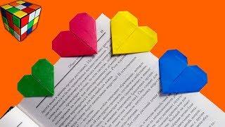 Как сделать ЗАКЛАДКУ-СЕРДЕЧКО из бумаги. Закладка оригами своими руками. Поделки оригами