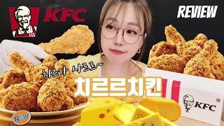[SUB] KFC 신메뉴 치르르 치킨 솔직한 리뷰 먹방…