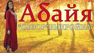 Платье Абайя - ОБЗОР   ВЫКРОЙКА