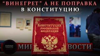 О поправках в Конституцию РФ!