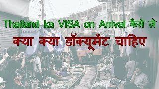 Thailand Visa on arrival for indian citizens in hindi | Thailand Visa on arrival  process