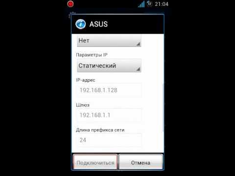 Настройка Wi-Fi на Samsung Galaxy S II в ICS