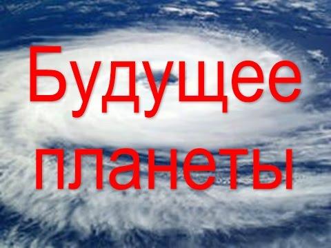 Аномалии климата  Будущее планеты Земля — что нам ждать в будущем ...