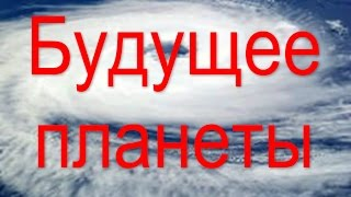 Аномалии климата  Будущее планеты Земля — что нам ждать в будущем ... thumbnail