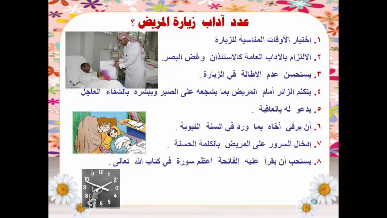 الدرس الرابع في مجال التهذيب اداب زيارة المريض الفترة الثالثة الصف التاسع Youtube