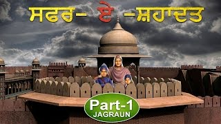 Fateh Tv | Safar e Shadaat | Jagraun Part-1 | HD