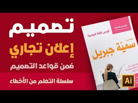 تصميم إعلان تجاري - بروشور - ورقة اعلانية - سلسلة التعلم من خلال الأخطاء