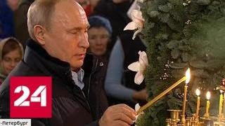 Смотреть видео Священник поведал подробности крещения Владимира Путина - Россия 24 онлайн