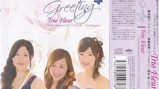 トリオ・フルール CD~Greeting~フルート横山聡子 ヴァイオリン加藤恵理 ピアノ南雲彩