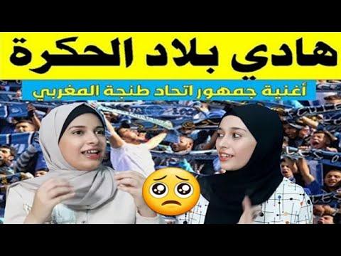 ردة فعل بنات فلسطين على اغنية هادي بلاد الحكرة اغنية جمهور اتحاد طنجة المغربي ❤️🇲🇦  جمهور اسطوري