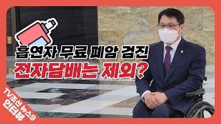 [TV조선 뉴스9 이종성 의원 인터뷰] 흡연자 무료 폐암 검진, 전자담배는 제외?