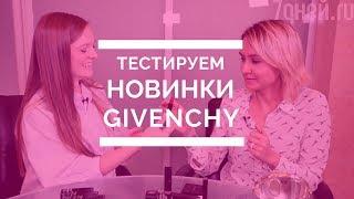 Тестируем GIVENCHY   НОВИНКИ   Осенняя коллекция 2018   7days.ru