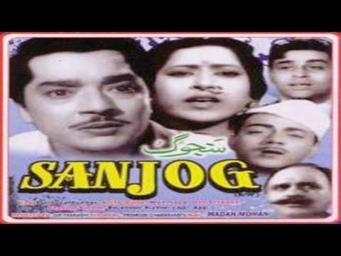 SANJOG - Pradeep Kumar, Anita Guha, Shubha Khote