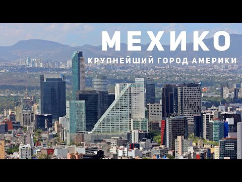 САМЫЙ БОЛЬШОЙ ГОРОД СЕВЕРНОЙ АМЕРИКИ. Шок от Мехико | Мексика