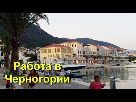 Работа в Черногории