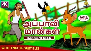 அப்பாவி மான்கள் - Innocent Deer | Bedtime Stories for Kids | Fairy Tales in Tamil | Tamil Stories