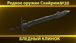 Редкое оружие : Skyrim. №20 Бледный Клинок