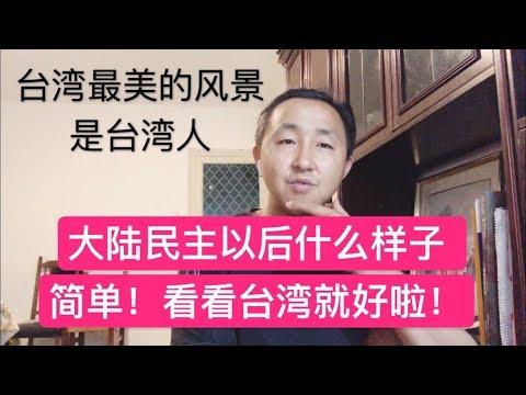 大陆未来的样子,会和台湾一样吗?文化自由!人民友善!