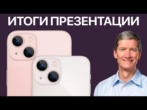 iPhone 13 представлен ОФИЦИАЛЬНО – Итоги презентации Apple Event за 8 минут